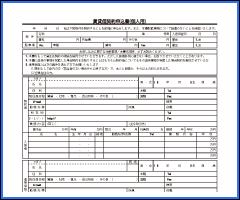 入居申込書(個人用)