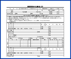 入居申込書(法人用)